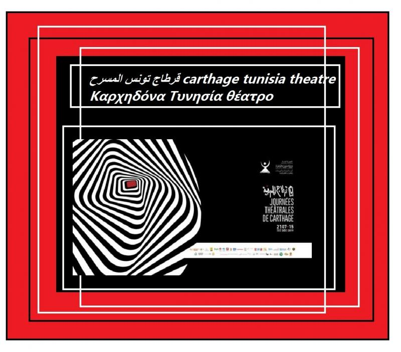 carthage tunisia theatre 7